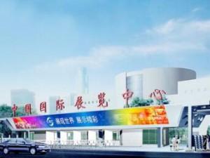 2018第四届广州国际纯电动2019马会传真信封车展览会