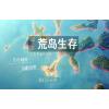 特种兵军事荒岛生存--千岛湖